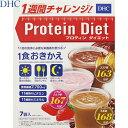 プロティンダイエット ココア/いちごミルク/コーヒー牛乳味 50g×7袋 ( DHC プロティンダイエット ) [ ダイエット バランス栄養食 プロテインダイエット 食事コントロール リバウンド防止 置き換えダイエット おすすめ ]