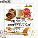 【送料無料】 エンナチュラル 植物性プロテインダイエット 1...
