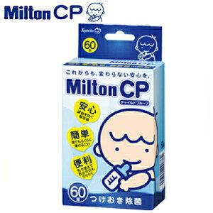 ミルトンCP 60錠 ( 杏林製薬 Miltonミルトン ) [ 授乳用品 授乳グッズ 出産準備 哺乳瓶 哺乳びん 赤ちゃん おすすめ ]