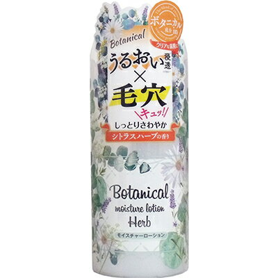 ボタニカル モイスチャーローション シトラスハーブの香り / 200ml