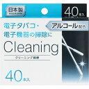 クリーニング綿棒 エタノール配合 —電子タバコ・電子機器の掃