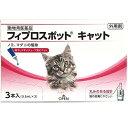 【送料無料】 共立製薬 フィプロスポット キャット 猫用 0.5mL×3本入 その1