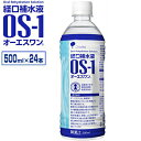 OS-1 オーエスワン 500mL×24 【 大塚製薬工場 オーエスワン 】[ 経口補水液 清涼飲料水 熱中症対策 脱水症状 水分補給 電解質補給 下痢 嘔吐 発熱 おすすめ ]