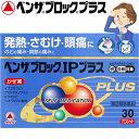 武田薬品工業 ベンザブロックIPプラス 30カプレット (指定第2類医薬品)