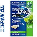 グラクソ・スミスクライン ニコチネル スペアミント 20個 (指定第2類医薬品)