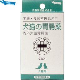 【送料無料】 犬猫の胃腸薬 6包 ( 内外製薬 ) [ ペット 医薬品 サプリメント ]