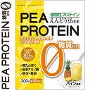 PEA PROTEIN えんどう豆プロテイン パイン風味 300g *うすき製薬 プロテイン ダイエット 食事コントロール リバウンド防止 置き換えダイエット