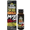 マカ11000 究極GIGA MAX 50mL (井藤漢方製薬 サプリメント 精力サプリ 男の活力サプリ 疲労回復)
