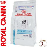 ロイヤルカナン スキンケア パピー 小型犬用S 3kg (ベテリナリーダイエット ROYAL CANIN ドッグフード 療法食)