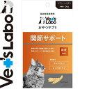 おやつサプリ 関節サポート 猫用 30g ( ジャパンペットコミュニケーションズ Vet's_Labo ) その1