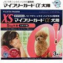 マイフリーガードα 犬用XS スポット剤 3本入 (動物用医薬品)(送料無料 フジタ製薬 5kg未満 フィプロニル ノミ マダニ シラミ 駆除剤) その1