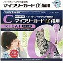 マイフリーガードα 猫用 スポット剤 3本入 (動物用医薬品)(フジタ製薬 フィプロニル ノミ マダニ シラミ 駆除剤) その1
