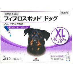 フィプロスポット ドッグXL 4.02mL×3本入(動物用医薬品 共立製薬 フィプロスポット 犬用)