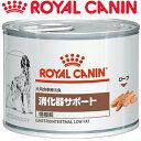 ロイヤルカナン 消化器サポート 低脂肪 ウェット 缶 犬用 200g×12缶 (ベテリナリーダイエット ROYAL CANIN ドッグフード 療法食)