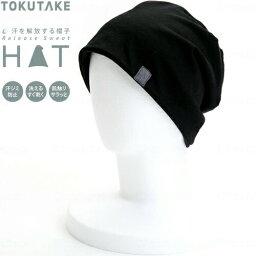 リリーススウェット HAT フリーサイズ ブラック 1枚*徳武産業 リリーススウェットハット ニット帽 ケア帽子 抗がん剤治療 医療 介護
