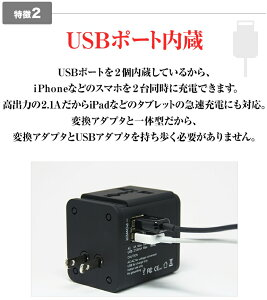 ADVANCEマルチ変換プラグ海外旅行用世界200ヶ国以上対応USB2ポート付(合計2.1A)oタイプcタイプbfタイプbタイプ海外出張海外旅行旅行便利グッズグッズマルチタイプ海外変換プラグ変換アダプタ電源プラグUSB送料無料