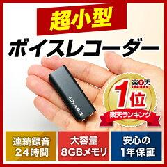ADVANCE 超小型ボイスレコーダー 24時間連続録音 8GBメモリ 1年保証 小型 高音質 長時間 録音機 ボイスレコーダー ICレコーダー IC-001A P08Apr16