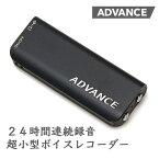 超小型 ボイスレコーダー 24時間連続録音 アドバンス ADVANCE 8GBメモリ 1年保証 小型 高音質 長時間 録音機 ボイスレコーダー ICレコーダー 送料無料 IC-001A(バージョンアップ版) 楽天ロジ