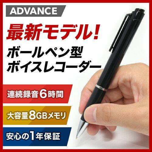 最新モデル ペン型 ボイスレコーダー アドバンス ADVANCE 12時間連続録音 8GBメモリ 1年保証 ペン ...