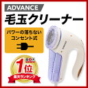 毛玉取り コンセント式 アドバンス ADVANCE メーカー1年保証 けだまとり 毛玉クリーナー 毛玉とり 毛玉取り機