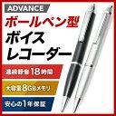 ボールペン型 ボイスレコーダー アドバンス ADVANCE 18時間連続録音 8GBメモリ 1年保証 ペン型 高音質 長時間 録音機 ICレコーダー 送料無料 ...