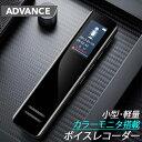 ボイスレコーダー 小型 軽量 簡単 アドバンス ADVANCE 16GBメモリ 高音質 長時間 録音 ...