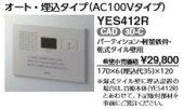 TOTO棚付二連紙巻器YH650北海道沖縄及び離島は、別途送料かかります。