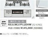 リンナイガラストップコンロマイトーンRS71W27U12DGVWワイド75cmラインシルバー色X前面パネルシルバー色北海道沖縄及び離島は別途送料かかります。