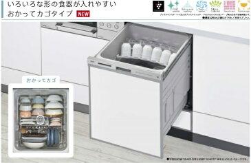 リンナイビルトイン食洗機スタンダードRSW-D401GPE W=45cm深型スライドオープンタイプ北海道・沖縄及び離島は別途送料かかります。