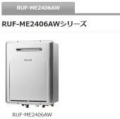 Rinni3点セットマイクロバブル機能付エコジョーズ24号フルオート給湯器RUF-ME2406AW+マルチリモコンセットMBC-MB240VC+循環アダプターUF-MB1201LP