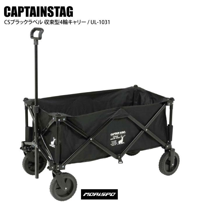 アウトドア, その他 CAPTAINSTAG CS 4 UL-1031 ST