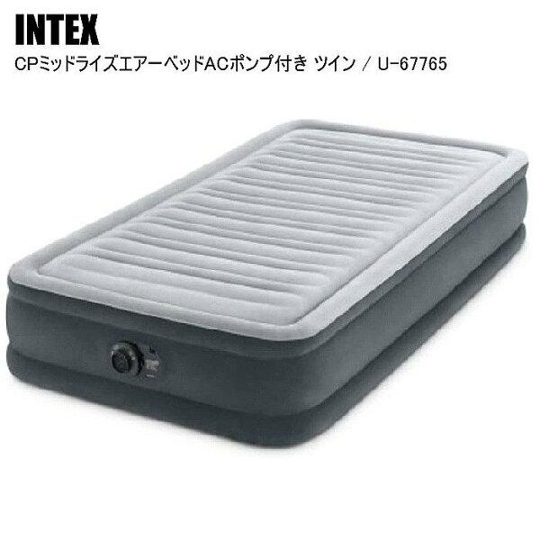 INTEXインテックスエアベッドシングルおすすめキャンプCPミッドライズエアーベッドACポンプ付きU-67765ST