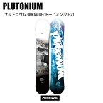 2021 PLUTONIUM プルトニウム DOPAMINE ドーパミン 20-21 スノーボード 板 フリースタイル ST