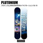 PLUTONIUM プルトニウム IMAGINATION イマジネーション 18-19 スノーボード板 フリースタイル 2019 旧モデル ST