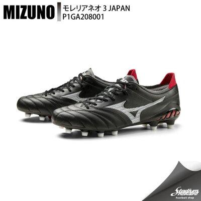 MIZUNOミズノモレリアネオ3JAPANP1GA208001ブラック×ホワイトサッカースパイク
