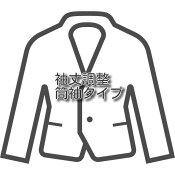 袖丈調整/筒袖タイプ