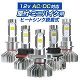 原付 ミニバイク LED PCX ヘッドライト 脱着式ヒートシンク H4/HS1 PH7 PH11 PH12 HS5 6000k 原付 バイク (1灯入) AC/DC 12V対応 2輪用 1年保証付き