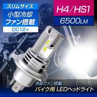 バイク用LEDヘッドライトH4/HS16500kファン付きコンパクト(1灯入)DC12V用ホワイト2輪用