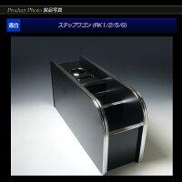 RKステップワゴン(RK1/2/5/6)ウッド(木製)純国産コンソールボックス(ホンダ)(カップホルダー1個タイプ)サイズ:約W180mm×D595mm×H280mm