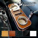 NV350キャラバン(E26) ウッド(木製) 純国産 フロントカップホ...