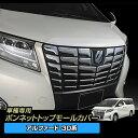 アルファード 30系(GGH/AGH3#) ボンネットトップモールカバ...