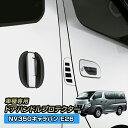 キャラバンNV350(E26)ドアハンドルプロテクター ブラック/...