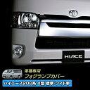 ハイエース 200系 4型 (標準・ワイド車) フォグランプカバ...