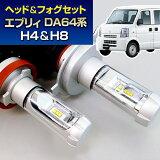 (LEDヘッド&フォグセット)(スズキ)エブリィ/エブリイワゴン(DA64系)(H17.8〜27.1)ヘッドH4&フォグH8