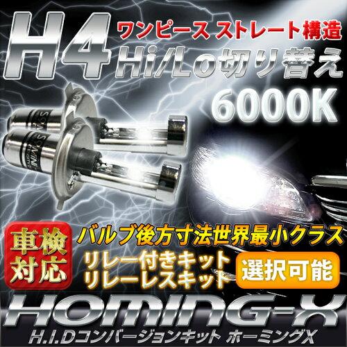 H4Hi/Lo切り替え6000K ワンピース構造HIDコンバージョンキット 35W リレーレス・リレー付き選択可...