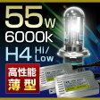 【送料無料】55W専用設計 高性能薄型スリムバラストを採用!安定性&高輝度 55W H4 HI/LO切替 6000K HIDキット 05P26Mar16