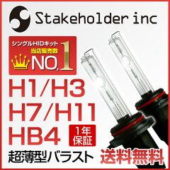 送料無料お試しモニター価格!【Stakeholder製:1年保証付き】HB4(9006)/H1…