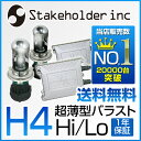 【Stakeholder】H4 Hi/Lo HIDコンバージョンキット6000K・8000K/35WICデジタル制御フルキット