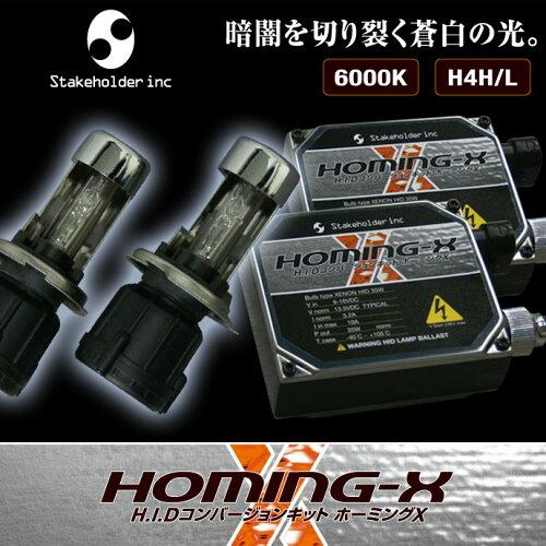 HIDコンバージョンキット≪H4HI/LOスライド切替≫6000K/8000K「HOMING-X」【YDKG-...