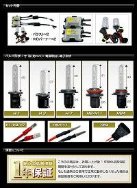 【送料無料】アップグレードモデルHIDシングルキット≪H1/H3/H7/H8/H11/HB4≫35W6000KHIDコンバージョンキット1年保証HIDバルブ/バラスト/フォグランプ/ヘッドライト